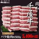 千屋牛 焼肉用バラ肉(500g)^