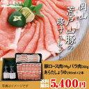 荒戸山豚の豚すきセット^冷蔵
