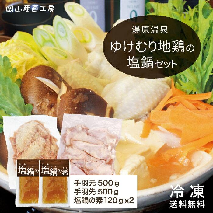 湯原温泉ゆけむり地鶏の塩鍋セット楽ギフ岡山県湯原温泉郷で育った地鶏の鍋セットです。