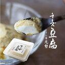 スイーツ チーズ 人気 ちーず豆腐 春のおやつ おつまみ とうふ屋元勢 岡山県北部 蒜山高原のとうふ屋が作るクリームチーズのような豆乳クリームスイーツデザート