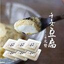 ちーず豆腐6個 とうふと同じく消費期限の短い商品です お得なまとめ買い とうふ屋元勢 チーズ豆腐 スイーツ デザート 送料無料