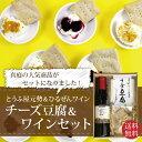 ひるぜんワインとちーず豆腐セット(ZK)^送料無料 豆乳チーズ17-20-02