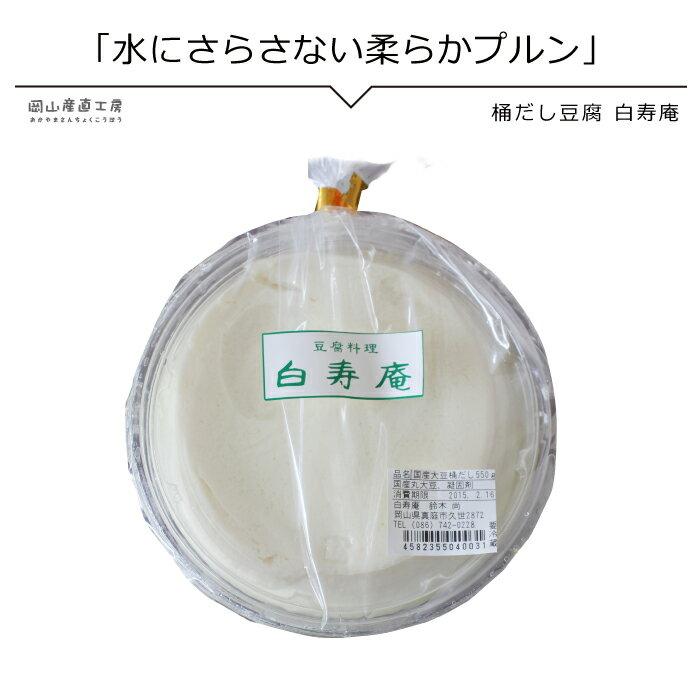 とうふ 寄せどうふ 豆腐専門店 白寿庵 手づくり桶出し豆腐 550g 厳選 大豆を使用 絶品 とうふ おもてなし 美味しい料理