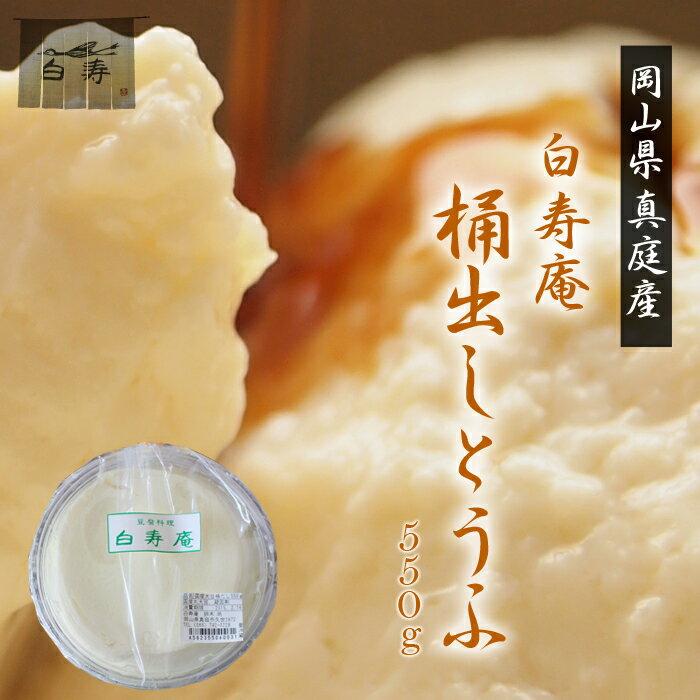 『豆腐専門店 白寿庵』手づくり桶出し豆腐(550g)^【厳選した大豆を使用 絶品とうふおもてなし美味しい料理