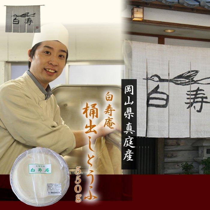 豆腐専門店 白寿庵 手づくり桶出し豆腐 550...の紹介画像2