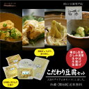 お中元ギフト こだわり豆腐セット 豆腐専門店白寿庵 送料無料