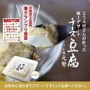 とうふ屋元勢 チーズ豆腐(160g)^岡山県北部・蒜山高原のとうふ屋が作るクリームチーズのような豆乳クリーム。