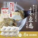 ちーず豆腐6個お得なまとめ買い《とうふ屋元勢》送料無料スイーツデザート