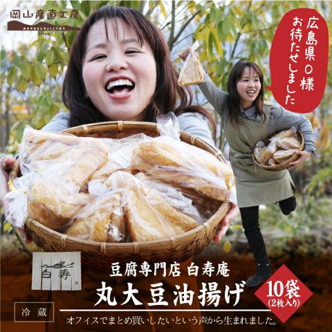 油揚げ(2枚入)10袋 白寿庵 ^【同梱おすすめ】丁寧に手揚げしたおいしい油あげ