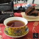 キームン25gパック世界三大銘茶 中国紅茶