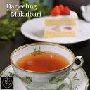 ダージリン マカイバリ茶園 セカンドフラッシュ 50gパックマスカテル 有機栽培 紅茶 茶葉 ギフト プチギフト