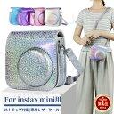 富士FUJIFILMインスタントカメラチェキinstax mini 8 8+/9/mini 11用保護レザーケース/カバー収納ポーチバッグカバン/ストラップ付属速..
