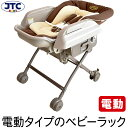JTC ハイローオートスイングラック (電動) ベビーラック...