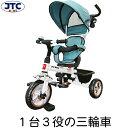 JTC 3in1 Tricycle (ペールブルー) 三輪車...