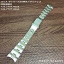 オリス ORIS 腕時計ブレス ダイバーズ65純正メタルブレス