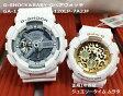 G-SHOCK BABY-G ペアウォッチ ペア腕時計 カシオ ホワイト 白