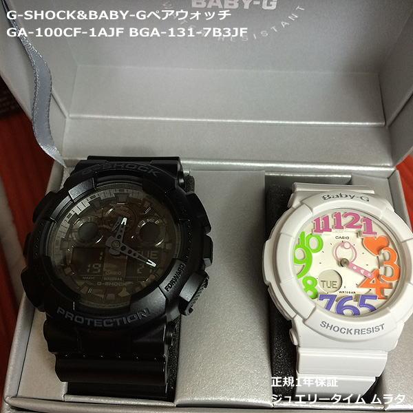 Gショック ペア G-SHOCK BABY-G ペアウォッチ ペア腕時計 カシオ 2本セット gショック ベビーg アナデジ GA-100CF-1AJF BGA-131-7B3JF クリスマスプレゼント予約受付開始