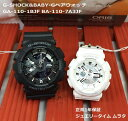G-SHOCK BABY-G ペアウォッチ ペア腕時計 カシオ 2本セット ペア gショック ベビーg GA-110-1BJF BA-110-7A3JF クリス...