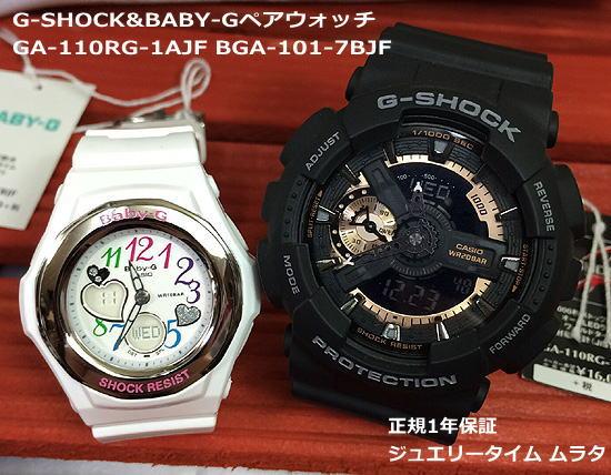 ペアウォッチ ペア腕時計 G-SHOCK BABY-G カシオ