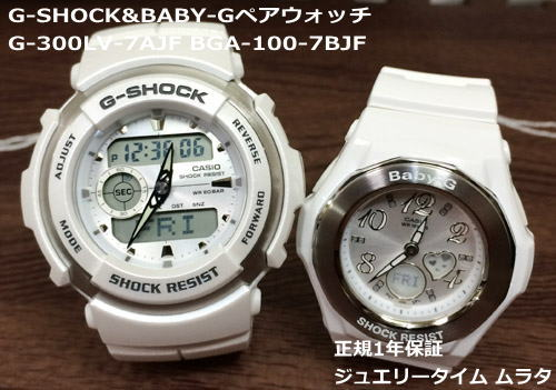カシオ Gショック×ベビーG G-300LV-7AJF/BGA-100-7BJF