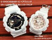 G-SHOCK BABY-G ペアウォッチ ペア腕時計 カシオ 2本セット ペア gショック ベビーg アナデジ GA-110RG-7AJF BA-110-7A1JF