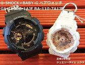 G-SHOCK BABY-G ペアウォッチ ペア腕時計 カシオ 2本セット ペア gショック ベビーg GA-110RG-1AJF BA-110-7A1JF