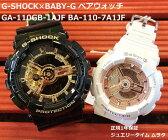 Gショック ペア G-SHOCK BABY-G ペアウォッチ ペア腕時計 カシオ 2本セット gショック ベビーg GA-110GB-1AJF BA-110-7A1JF クリスマスプレゼント予約受付開始