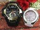 恋人たちのGショックペアウォッチ G-SHOCK BABY-G ペア腕時計 Gスチール G-MS カシオ 2本セット gショック 電波ソーラー GGR-B100GB-1AJF MSG-W100-7A3JF 人気 ラッピング無料 Bluetooth 搭載モデル あす楽対応 クリスマスプレゼント