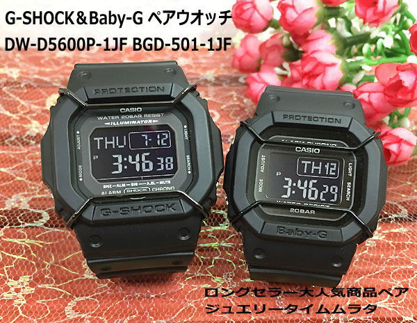 恋人たちのGショック ペアウオッチ G-SHOCK Baby-G ペア腕時計 カシオ 2本セット gショック DW-D5600P-1JF BGD-501-1JFデジタル ギフト 人気 ラッピング無料g-shock
