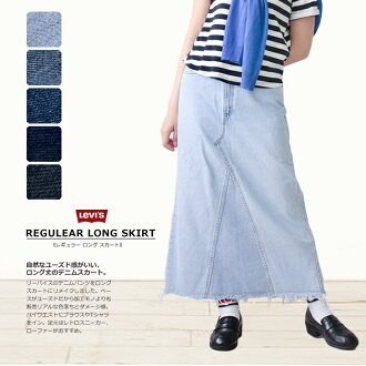 Remake denim skirt / Maxi / skirt / long skirt at the USED リメイクヴィンテージデニムジップマキシスカート vintage denim Maxi skirt