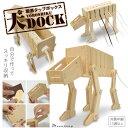 楽天JTT オンライン電源タップ&ケーブル収容ボックス「よろしく犬Dock」(木製)自分で組み立て作るDIYタイプ・み立て説明書付でどなたでも簡単に組み立てが出来ます・いぬドック【あす楽対応】