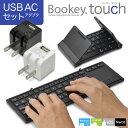 500円引クーポン有【USB ACセット】折りたたみ式 Bluetoothキーボード「Bookey ...