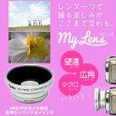Full HDビデオカメラ対応 0.6倍 ワイド コンバージョンレンズ 「My Lens 〜マイレンズ〜 0.6倍(広角)ワイドコンバージョンレンズ【25〜37mm】」ビデオカメラでより広角に撮影する事が出来るようにするレンズです【あす楽対応】