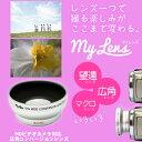 Full HDビデオカメラ対応 0.6倍 ワイド コンバージョンレンズ 「My Lens 〜マイレンズ〜 0.6倍(広角)ワイドコンバージョンレンズ【40.5〜...
