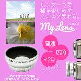 Full HD�ӥǥ�������б� 0.6�� �磻�� ����С�������� ��My Lens ���ޥ���� 0.6�ܡʹ��ѡ˥磻�ɥ���С��������40.5��46mm�ۡץӥǥ������Ǥ�깭�Ѥ˻��Ƥ�����������褦�ˤ����Ǥ��ڤ������б���