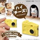 穴あきチーズの形をしたとってもカワイイ トイムービーカメラ 「CHOBi CAM Cheese 〜ちょビッカム チーズ〜」動画もとれちゃう消しゴムサイズカメラ【誕生日プレゼントにおすすめです】【あす楽対応】