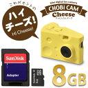 【8GBメモリセット】穴あきチーズの形をしたとってもカワイイ トイムービーカメラ 「CHOBi CAM Cheese 〜ちょビッカム チーズ〜 + microSDHC 8GBセット」動画もとれちゃう消しゴムサイズカメラ【誕生日プレゼントにおすすめです】【あす楽対応】