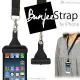 【クロネコDM便 送料無料】「Bunjee Strap ブラック for iPhone」バンジー ストラップ iPhone7・iPhone7 Plus・iPhone6s/6/5s/5c/5/4s/4・iPhone6s Plus/6 Plus対応 Bungee NeckStrap・iPhoneを首から下げて使おう!