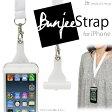 【クロネコDM便 送料無料】「Bunjee Strap ホワイト for iPhone」バンジー ストラップ iPhone7・iPhone7 Plus・iPhone6s/6/5s/5c/5/4s/4・iPhone6s Plus/6 Plus対応 Bungee NeckStrap・iPhoneを首から下げて使おう!