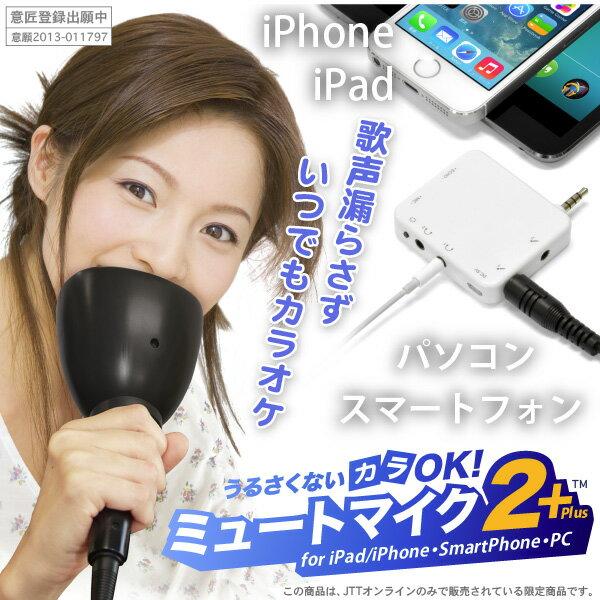 【予約受付中】自宅でカラオケ練習が出来る防音マイク付カラオケセット「うるさくないカラOK! ミュートマイク2 Plus(マイク1本)」YouTubeやニコニコ動画の曲に合わせて歌う事もできます! 【iPad・iPhone・Android・Windows・Mac 対応】・3月中旬入荷予定【05P11Mar16】