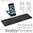 極薄&極軽!「iPhone&iPad mini シリーズ 用 キーボード Bookey Portable ブラック」iPhone6s/6s Plus/6/6 Plus/5s/5c・iPad mini/2/3/4 対応・折りたたみ式ワイヤレス Bluetooth・iOS 9.2対応【あす楽対応】