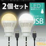 ����������ŵ忧 ��1�ĥ��åȡۡ��ŵ�� USB LED�饤�� DENKI-U�פɤ��ˤǤ�֤鲼������Τǥ����פʤɤΥ����ȥɥ���ǥ����饤�ȤȤ������������ �Ͽ̡��̺ҡ����Ťˤ�ڤ������б��ۡ�05P28Sep16��