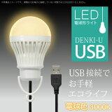 ���ŵ�� USB LED�饤�� DENKI-U���ŵ忧�ˡפɤ��ˤǤ�֤鲼������Τǥ����פʤɤΥ����ȥɥ���ǥ����饤�ȤȤ�������������Ͽ̡��̺ҡ����Ťˤ�ڤ������б��ۡ�05P28Sep16��