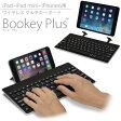 薄い!軽い!持ち運びやすく打ちやすい「iPad&iPhone6s 用 マルチキーボード Bookey Plus ブラック」立てかけスタンド内蔵立、ワイヤレス Bluetooth モバイルキーボード・iOS 9.3.2対応【あす楽対応】