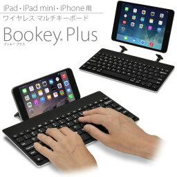 薄い!軽い!持ち運びやすく打ちやすい「iPad&iPhone6s/7 用 マルチキーボード Bookey Plus ブラック」立てかけスタンド内蔵、ワイヤレス Bluetooth モバイルキーボード・iOS 11対応【あす楽対応】