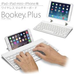 薄い!軽い!持ち運びやすく打ちやすい「iPad&iPhone6s/7 用 マルチキーボード Bookey Plus ホワイト」立てかけスタンド内蔵、ワイヤレス Bluetooth モバイルキーボード・iOS 11対応【あす楽対応】