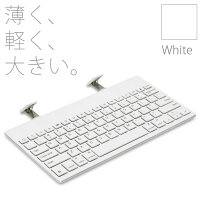 iPad&iPhone用マルチキーボードBookeyPlusホワイト