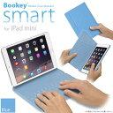 保護カバーとキーボードが今ひとつに!「iPad mini 用 カバー&キーボード Bookey smart(ブルー)」Bluetooth ブルートゥース・iPad mini・iPad mini2(Retina)・iPad mini3・iPad mini4・iOS 10.3.2対応【あす楽対応】