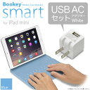 【USB ACアダプターセット】「iPad mini 用 カバー&キーボード Bookey smart(ブルー)+ USB AC 白 セット」・iPad mini・iPad mini2(Retina)・iPad mini3・iPad mini4・iOS 10.3.3対応【あす楽対応】