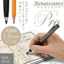 鉛筆の芯より細いペン先1.9mm 「Renaissance Pro 究極細スタイラスペン(ダークシルバー)」 iPhone・iPad・iPad miniシリーズ...